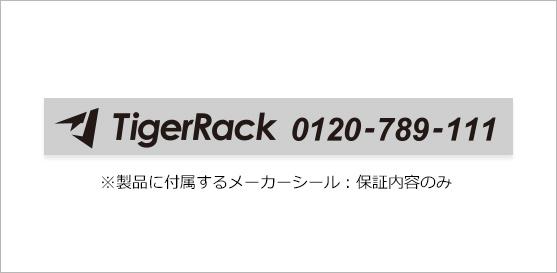 タイガーラック株式会社